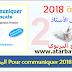 دليل الأستاذ Pour communiquer en français 2018 - المستوى الثاني