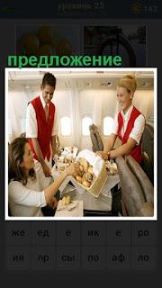 в салоне самолета предложение от стюардессы выпечки в корзине
