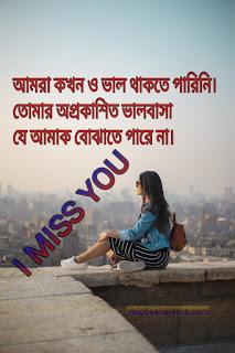 . bangla sms. bd new sms, bangla sad sms, remember u sms. koster sms pic, মনে পরার বাংলা এসএমএস, কেমন আছো তোমি লেখা পিকচার এসএমএস, ভালবাসা দিবসের ছ্যাকা খাওয়া এসএমএস।