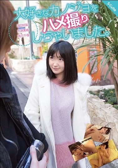SQTE-166 A Favorite Girlfriend I Have To Gonzo. Yuri Asada Mio Oshima Chihiro Tadakawa