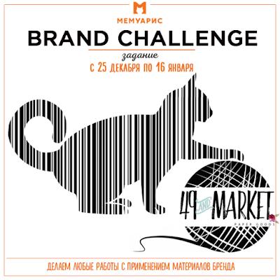 https://memuaris.blogspot.ru/2017/12/brand-challenge-10-49Market.html