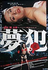 Dream Crimes / Muhan 1985 Watch Online