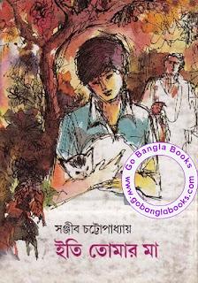 Eti Tomar Ma by Sanjib Chattopadhyay