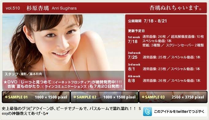 top3 JcS Webp Vol.510 杉原杏璃 Anri Sugihara「杏璃ぬれちゃぃます.」 [100P+10HQ+2SS+9WP+3mov] 2001d