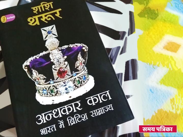 andhkaar-kaal-shashi-tharoor