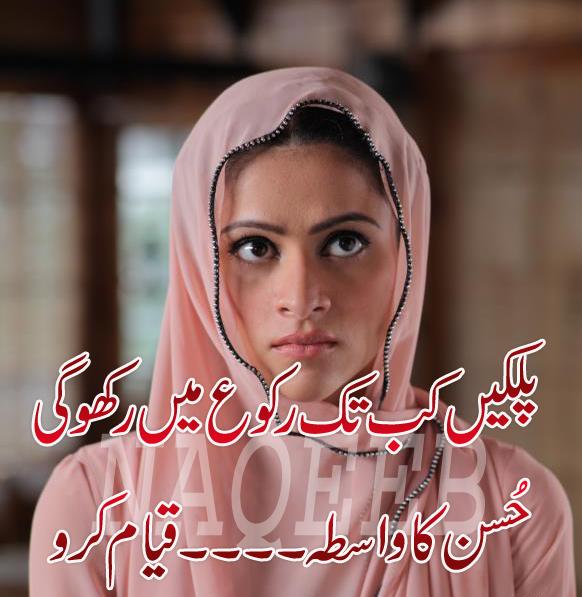 two lines poetry - Urdu Poetry Diary