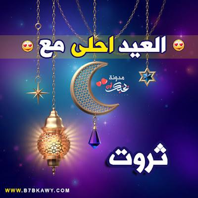العيد احلى مع ثروت