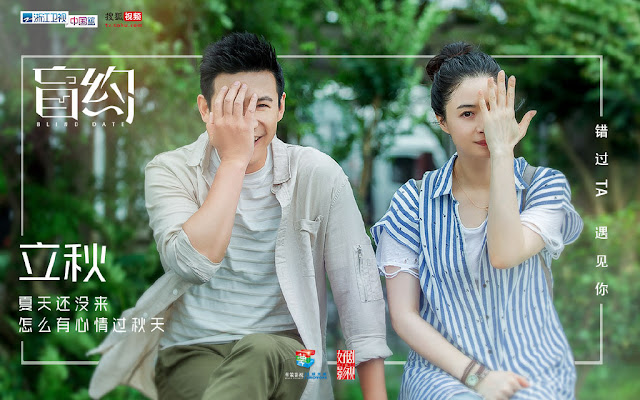 Blind Date Chinese c-drama