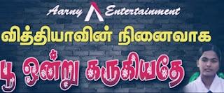 Kullanary Kooddam – Vidya Song