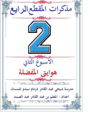 مذكرات الاسبوع الثاني المقطع الرابع هوايتي المفضلة السنة الثانية ابتدائي للمعلم بن عبد القادر عبد الصمد