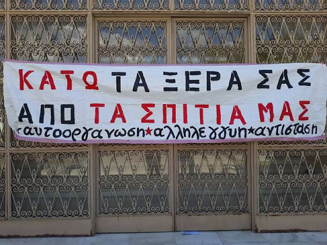 Κοινή ανακοίνωση 4 πολιτικών οργανώσεων για τις διώξεις των 19 πολιτών κατά των πλειστηριασμών στο Άργος