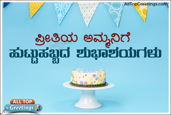 huttuhabbada shubhashayagalu amma images wishes greetings kannada birthday lines