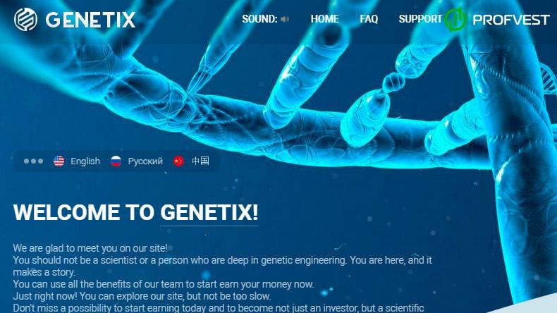 Genetix обзор и отзывы HYIP-проекта