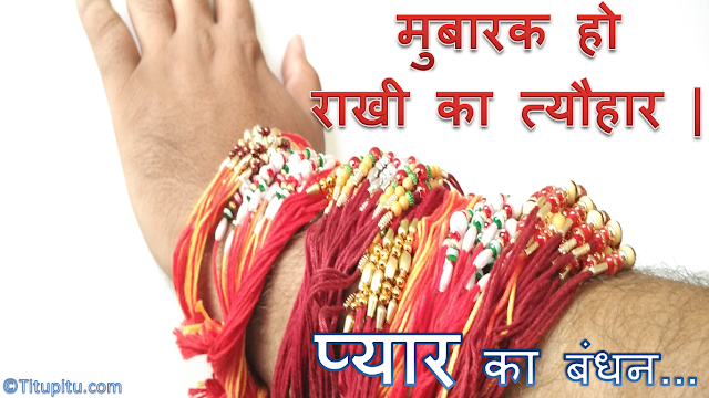 Hindi-raksha-bandhan-wallpaper