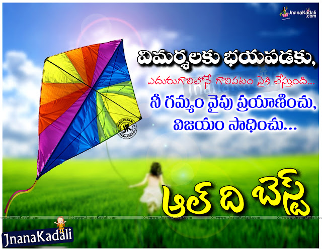 all the best wishes telugu greetings sms quotes kavithalu