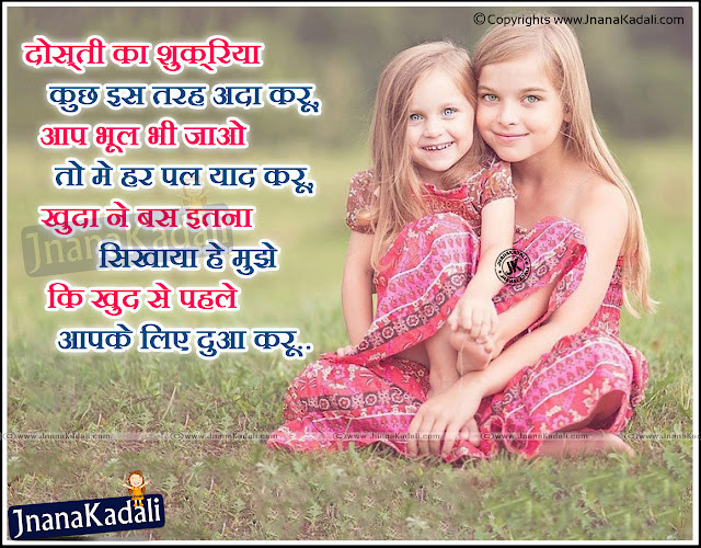 Here is a Top Hindi Language Friendship Messages and nice Words online,Top Telugu Hindi Friends Lines and Nice Pics,Hindi Good Friends lines and Words, Awesome Hindi Friendship Wallpapers online, Great Hindi Friends Lines and Wallpapers, Great Friendship Messages, I miss You friends Quotes in Hindi, Friend Word Value Quotations Pictures Free.