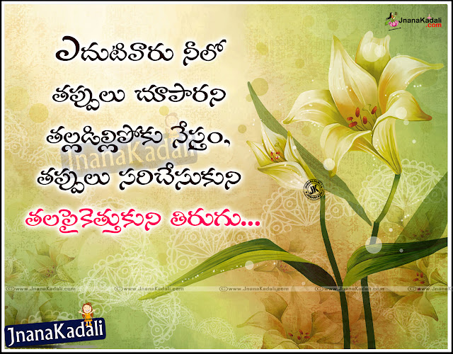 Inspirational Best Motivated Lines with Good Quotes online,Success Life Sayings in Telugu Language, Popular Telugu Self Confidence Messages and Greetings, Awesome Telugu Language Best Inspirational Thoughts and Sayings, Daily Good Hard Work Quotes and Messages in Telugu Language.