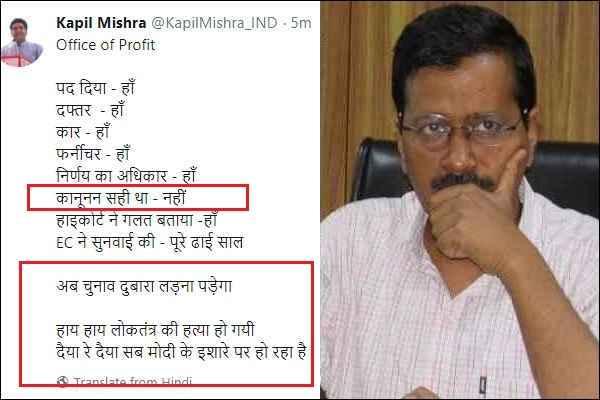 kapil-misha-exposed-kejriwal-sarkar-aap-lie-office-of-profit-20-mlas