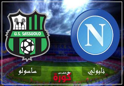 مشاهدة مباراة نابولي وساسولو اليوم مباشر