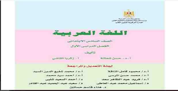 تحميل كتاب اللغة العربية للصف السادس الابتدائي الترم الأول 2019