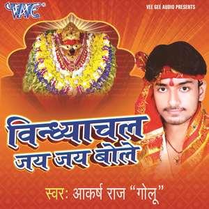 Vindhyachal Jai Jai Bole
