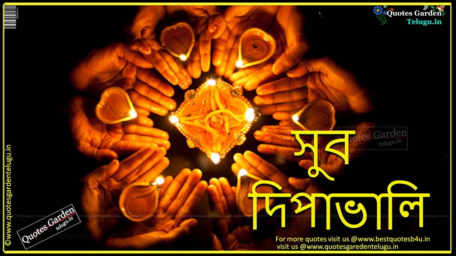 Diwali Greetings Quotes in Bengali   QUOTES GARDEN TELUGU   Telugu