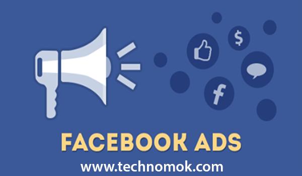 الربح من الفيس بوك عن طريق تحويل صفحتك الي منصه اعلانيه