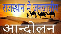 राजस्थान के जनजातीय आंदोलन - Raj GK in Hindi