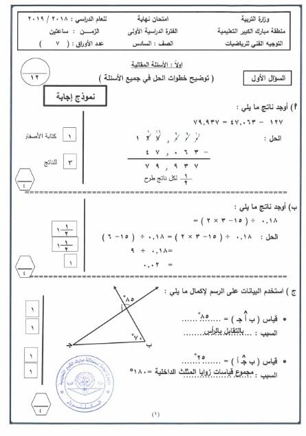 اجابة امتحان الرياضيات للصف السادس
