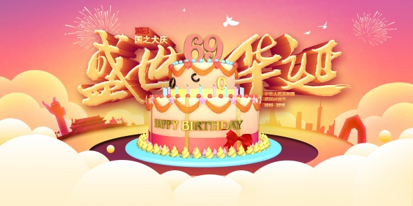 Sheng Shihua's National Day Poster Design free psd