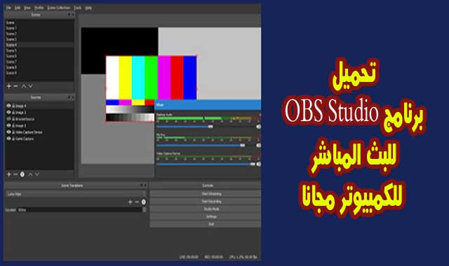 برنامج عمل بث مباشر على اليوتيوب