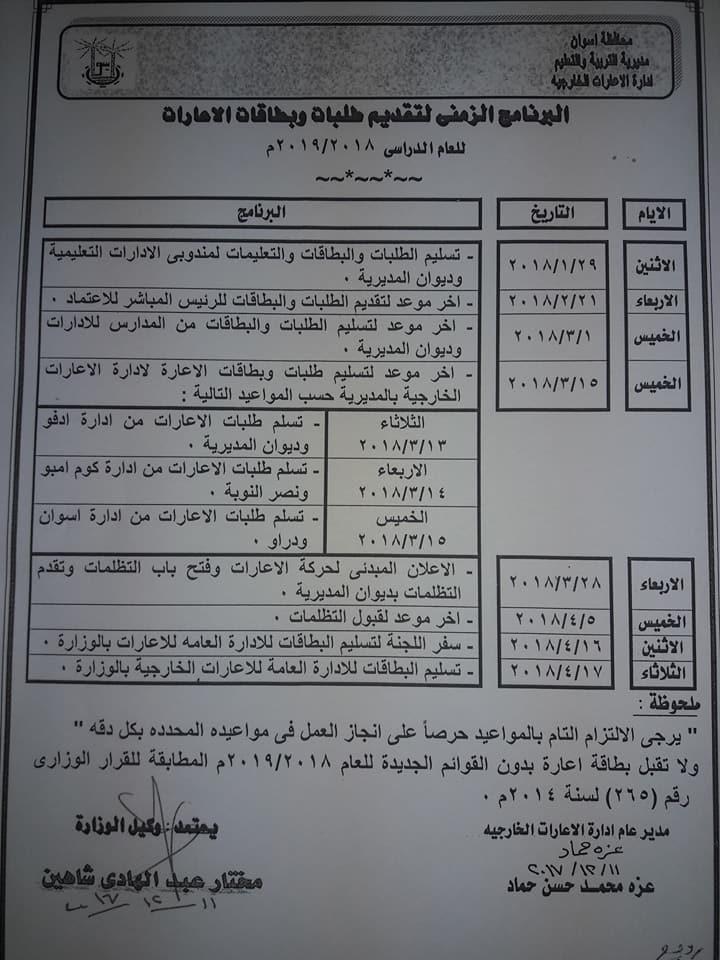 مواعيد تقديم طلبات الاعارات الخارجية للدول العربية للمعلمين والمعلمات للعام الدراسى 2018 / 2019