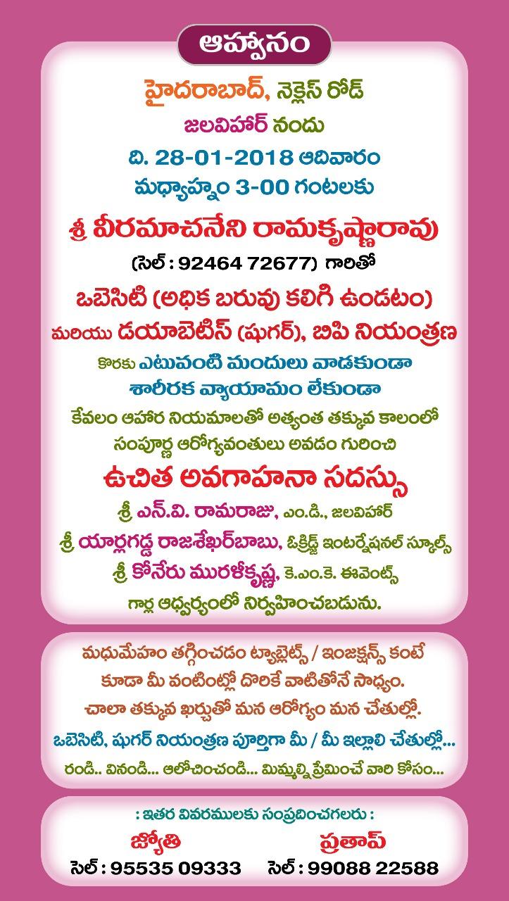Don't Take These Vegetables | Veeramachaneni Ramakrishna Diet Plan | Telugu Health Tips