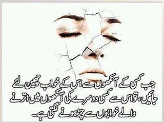 Jab kisi ki Ankho se Usky Khawab cheen  Liy jay, to - Urdu 4 lines Sad poetry pics and images for Facebook - Urdu Poetry World