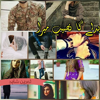 Badlay ga naseeb mera by Samreen Shahid Episode 8 Online Reading