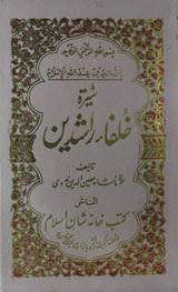 Seerat e Khulafa Rashdeen Urdu Islamic PDF Book Free download