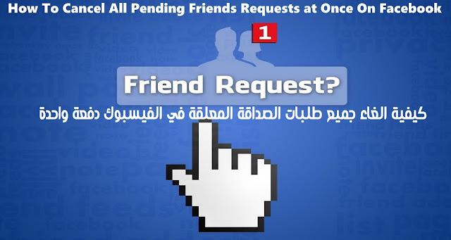 كيفية الغاء طلبات الصداقة على Facebook أو قبولها وإلغاء علامة Seen من الرسائل