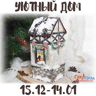 http://dekograd.blogspot.ru/2017/12/14.html