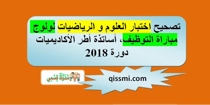تصحيح امتحان العلوم و الرياضيات لمباراة ولوج مراكز التكوين الجهوية للأكاديميات دورة يناير 2018