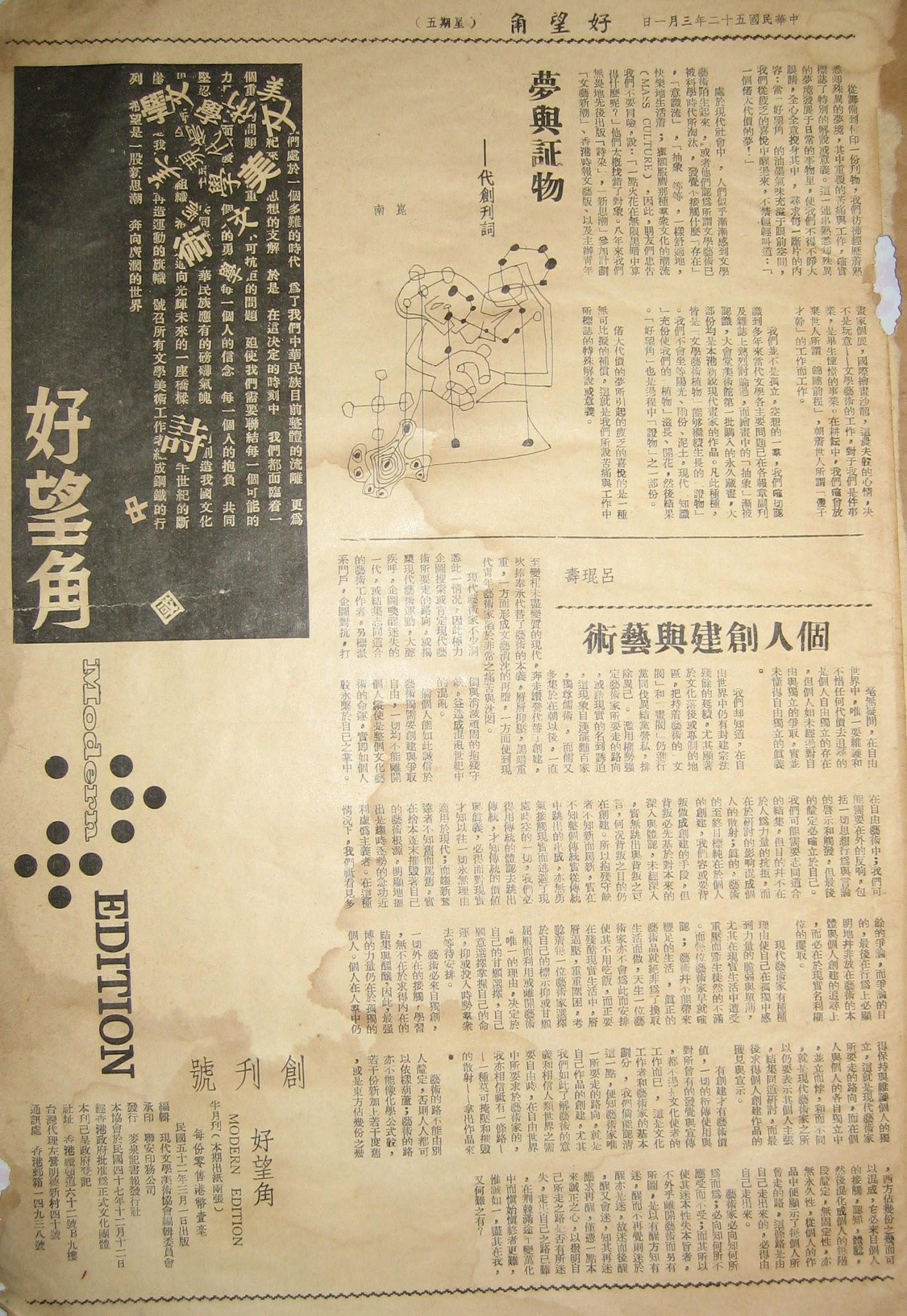 香港文化資料庫: 從書影看香港文學之二