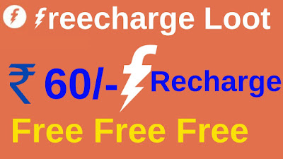 Rs.50/- free recharge