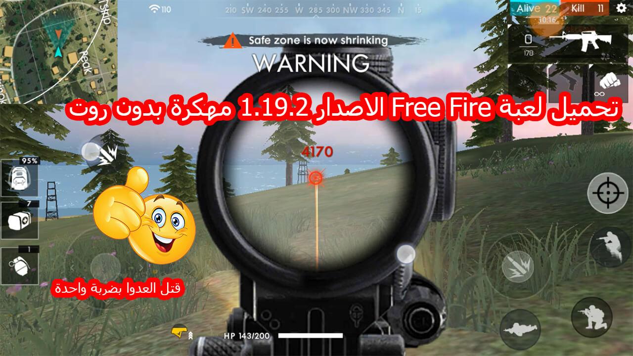 تحميل لعبة Free Fire الاصدار 1192 مهكرة بدون روت قتل