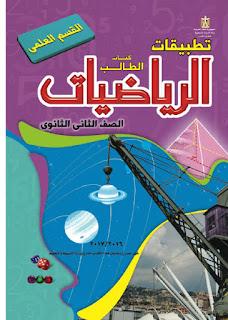 تحميل كتاب تطبيقات الرياضيات pdf للصف الثاني الثانوي علمي