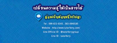 ร่วมเป็นส่วนหนึ่งกับเรา Tutor Ferry Group