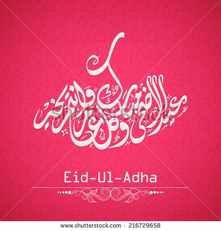 essay on eid ul adha
