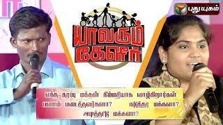 Yaavarum Kelir 23-04-2016 Puthuyugam Tv