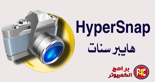 مميزات برنامج هايبر سناب لتصوير شاشة الكمبيوتر HyperSnap