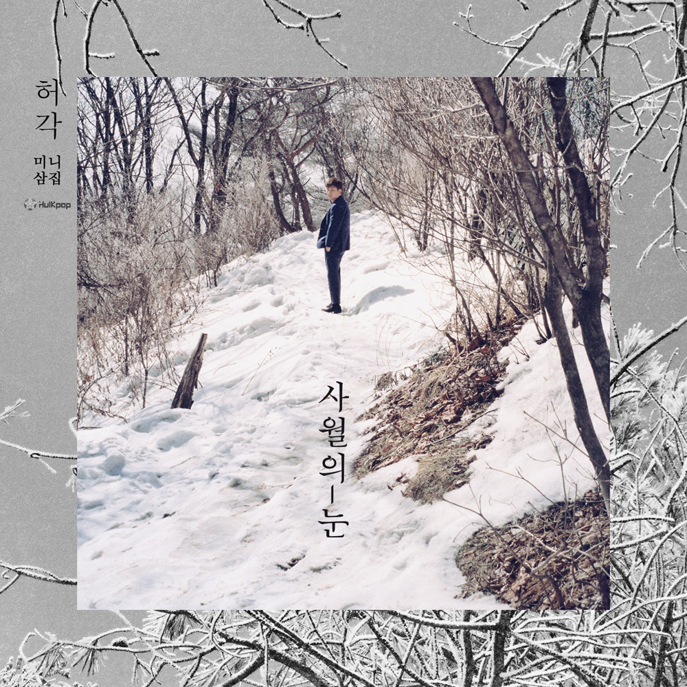 [EP] Huh Gak – Snow Of April