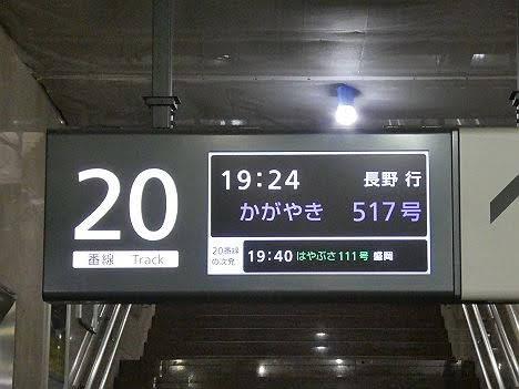 長野新幹線 かがやき517号 長野行き E7系側面表示