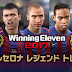 GUIDES TO DOWNLOAD AND PLAY UPDATED WINNING ELEVEN 2016 & 2017 APK+OBB DATA